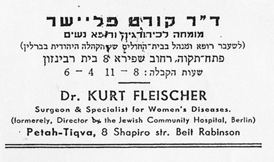 Rezeptblock, Praxis Dr. Fleischer in Petach Tikwa